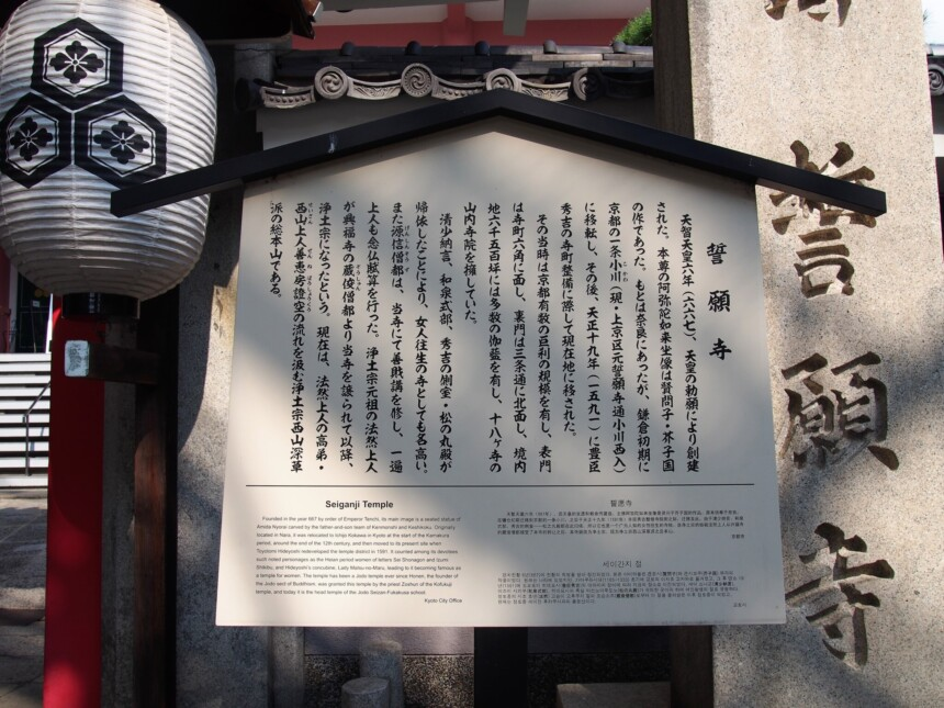 誓願寺の由緒書き