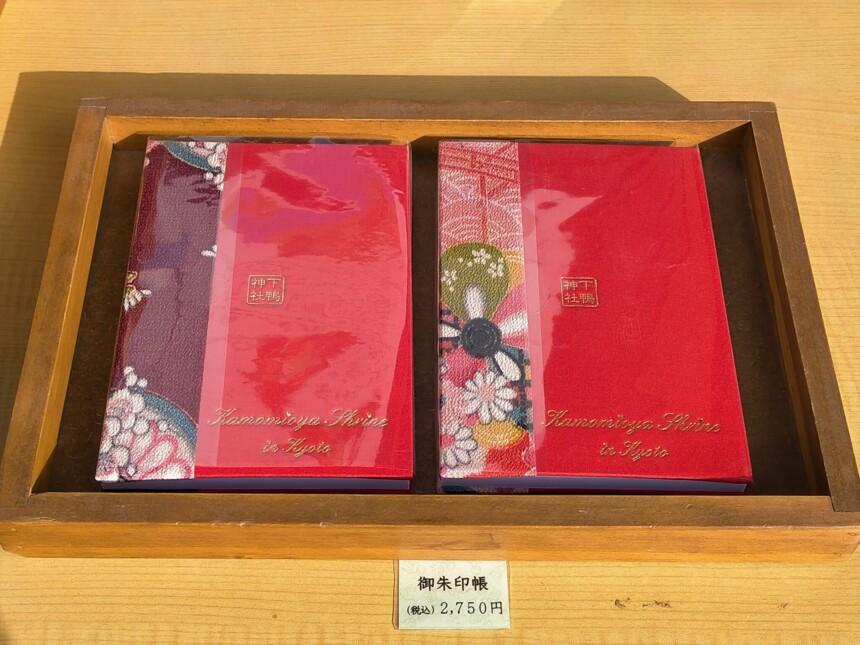 赤い表紙にちりめんの帯が施された下鴨神社の御朱印帳