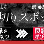 京都【縁切り神社&お寺】五選!最強縁切りスポットの効果は?