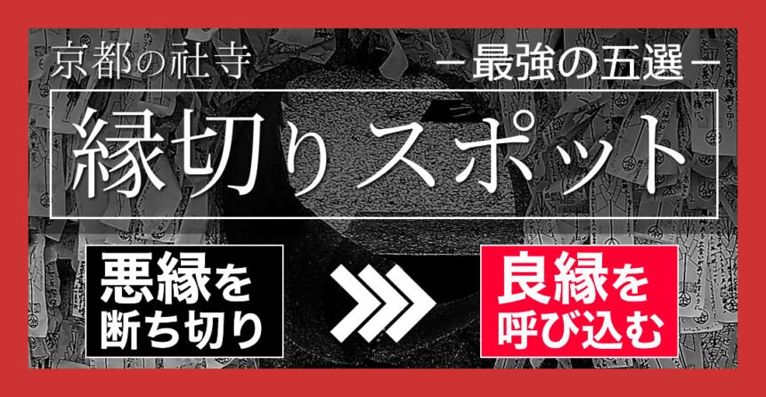 京都の縁切りスポット特集